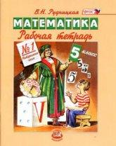 Рудницкая В.Н. Математика. 5 класс. Рабочие тетради к учебнику Виленкина Н.Я. и др.