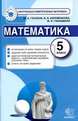 Глазков Ю.А., Ахременкова В.И., Гаиашвили М.Я. Математика. 5 класс. Контрольные измерительные материалы