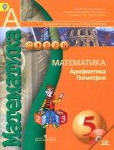 Бунимович Е.А., Дорофеев Г.В., Суворова С.Б. и др. Математика. Арифметика. Геометрия. 5 класс