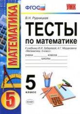 Рудницкая В.Н. Тесты по математике. 5 класс. К учебнику Зубаревой И.И., Мордковича А.Г.