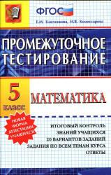 Ключникова Е.М., Комиссарова И.В. Математика. 5 класс. Промежуточное тестирование