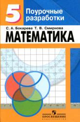 Бокарева С.А., Смирнова Т.В. Математика. 5 класс. Поурочные разработки