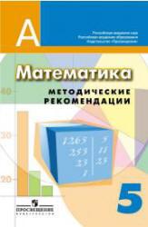 Суворова С.Б., Кузнецова Л.В. и др. Математика. 5 класс. Методические рекомендации