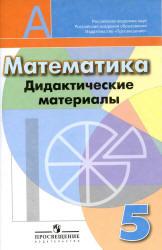 Кузнецова Л.В., Минаева С.С. и др. Математика. 5 класс. Дидактические материалы