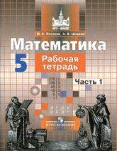 Потапов М.К., Шевкин А.В. Математика. 5 класс. Рабочая тетрадь. В 2 частях