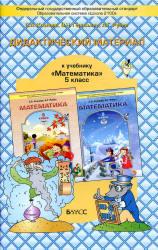 Козлова С.А. и др. Математика. 5 класс. Дидактический материал