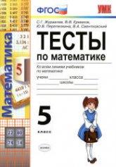 Журавлев С.Г., Ермаков В.В. и др. Тесты по математике. 5 класс