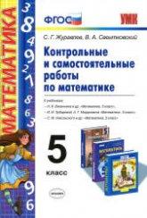 Журавлев С.Г., Свентковский В.А. Математика. 5 класс. Контрольные и самостоятельные работы