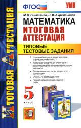 Гаиашвили М.Я., Ахременкова В.И. Математика. 5 класс. Итоговая аттестация. Типовые тестовые задания
