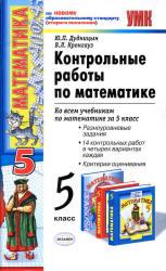 Дудницын Ю.П., Кронгауз В.Л. Контрольные работы по математике. 5 класс