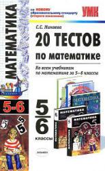 Минаева С.С. 20 тестов по математике. 5-6 классы