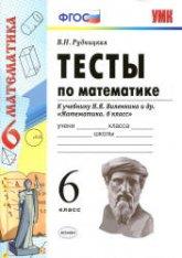 Рудницкая В.Н. Тесты по математике. 6 класс. К учебнику Виленкина Н.Я. и др.