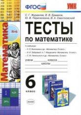 Журавлев С.Г., Ермаков В.В. и др. Тесты по математике. 6 класс