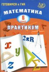 Шестакова И.В. Математика. 6 класс. Практикум. Готовимся к ГИА