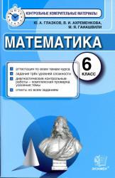 Глазков Ю.А., Ахременкова В.И., Гаиашвили М.Я. Математика. 6 класс. Контрольные измерительные материалы