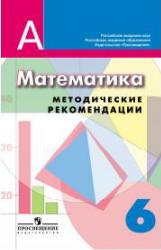 Суворова С.Б., Кузнецова Л.В. и др. Математика. 6 класс. Методические рекомендации