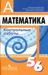 Кузнецова Л.В., Минаева С.С. и др. Математика. 5-6 классы. Контрольные работы