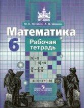 Потапов М.К., Шевкин А.В. Математика. 6 класс. Рабочая тетрадь