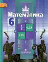 Никольский С.М., Потапов М.К. и др. Математика. 6 класс. Учебник.