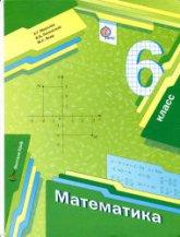 Мерзляк А.Г., Полонский В.Б., Якир М.С. Математика. 6 класс