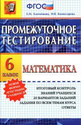 Ключникова Е.М., Комиссарова И.В. Математика. 6 класс. Промежуточное тестирование