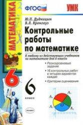 Дудницын Ю.П., Кронгауз В.Л. Контрольные работы по математике. 6 класс