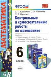 Журавлев С.Г., Изотова С.А., Киреева С.В. Контрольные и самостоятельные работы по математике. 6 класс