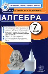 Глазков Ю.А., Гаиашвили М.Я. Алгебра. 7 класс. Контрольные измерительные материалы.