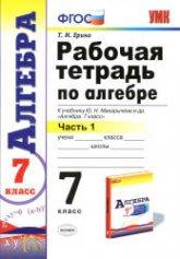 Ерина Т.М. Алгебра. 7 класс. Рабочая тетрадь в 2 частях