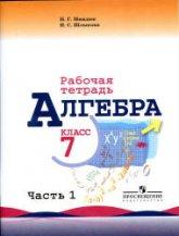 Миндюк Н.Г., Шлыкова И.С Алгебра. 7 класс. Рабочая тетрадь в 2 частях.