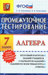 Ключникова Е.М., Комиссарова И.В. Алгебра. 7 класс. Промежуточное тестирование