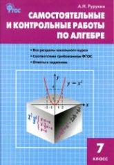Рурукин А.Н. Самостоятельные и контрольные работы по алгебре. 7 класс