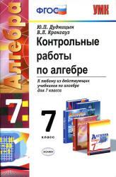 Дудницын Ю.П., Кронгауз В.Л. Контрольные работы по алгебре. 7 класс