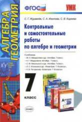Журавлев С.Г. и др. Контрольные и самостоятельные работы по алгебре и геометрии. 7 класс