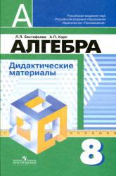 Евстафьева Л.П., Карп А.П. Алгебра. Дидактические материалы. 8 класс