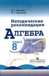 Миндюк Н.Г., Шлыкова И.С. Алгебра. 8 класс. Методические рекомендации