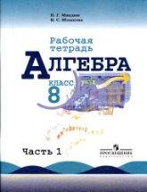 Миндюк Н.Г., Шлыкова И.С. Алгебра. 8 класс. Рабочая тетрадь в 2 частях