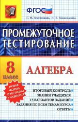 Ключникова Е.М., Комиссарова И.В. Алгебра. 8 класс. Промежуточное тестирование