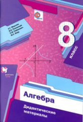 Мерзляк А.Г., Полонский В.Б., Рабинович Е.М., Якир М.С. Алгебра. 8 класс. Дидактические материалы.