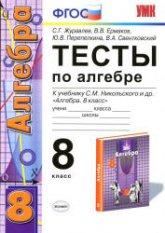 Журавлев С.Г., Ермаков В.В. и др. Тесты по алгебре. 8 класс. К учебнику Никольского С.М. и др.