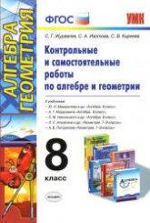 Журавлев С.Г. и др. Контрольные и самостоятельные работы по алгебре и геометрии. 8 класс