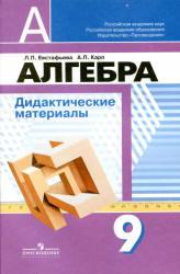Евстафьева Л.П., Карп А.П. Алгебра. Дидактические материалы. 9 класс