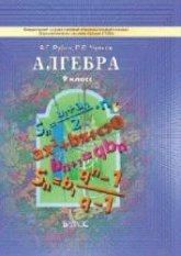 Рубин А.Г. Чулков П.В. Алгебра. 9 класс. Учебник
