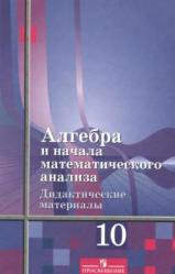 Шабунин М.И. и др. Алгебра и начала математического анализа. Дидактические материалы. 10 класс. (Базовый уровень)