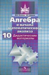 Потапов М.К., Шевкин А.В. Алгебра и начала математического анализа. Дидактические материалы для 10 класса