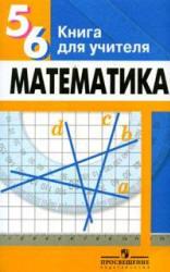 Суворова С.Б., Кузнецова Л.В. и др. Математика, 5-6 класс. Книга для учителя