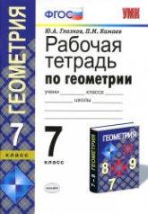 Глазков Ю.А., Камаев П.М. Рабочая тетрадь по геометрии. 7 класс: к учебнику Атанасяна Л.С. и др.
