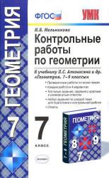 Мельникова Н.Б. Геометрия. 7 класс. Контрольные работы 2012 год