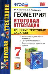 Глазков Ю.А., Гаиашвили М.Я. Геометрия. 7 класс. Итоговая аттестация. Типовые тестовые задания