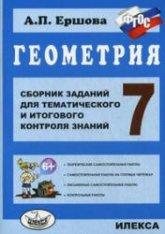 Ершова А.П. Геометрия. 7 класс. Сборник заданий для тематического и итогового контроля знаний